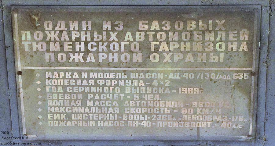 АЦ-40 табличка