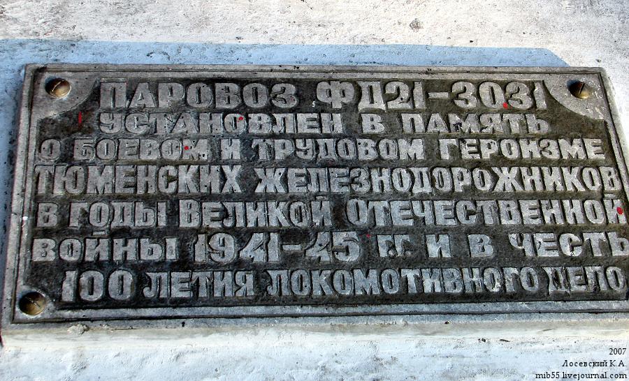 ФД21-3031 табличка