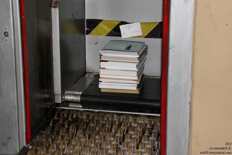 Лифт книги приехали