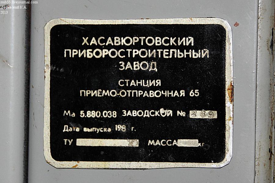 Пневмопочта ПО станция табличка