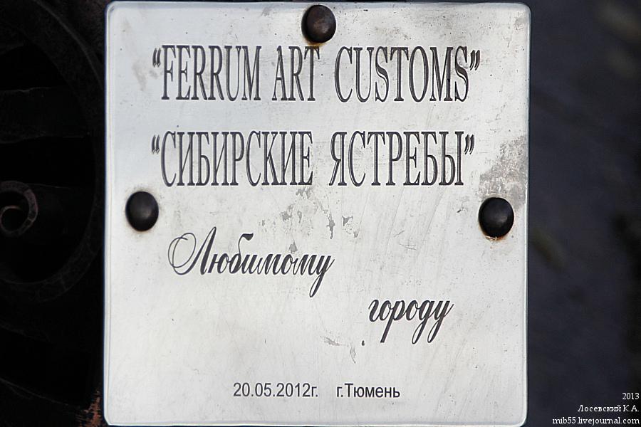 Байк Тюмень табличка