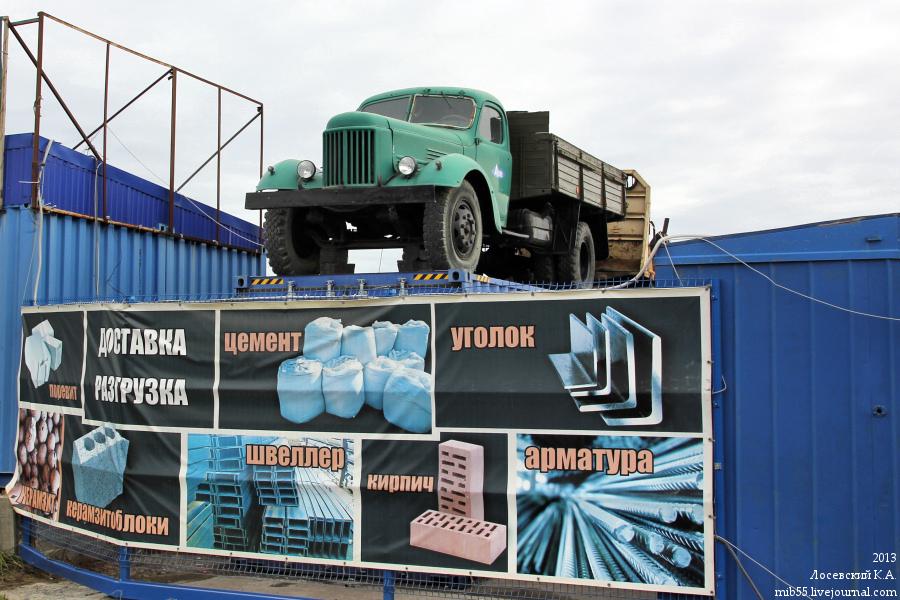 ЗиЛ-164 Тюмень