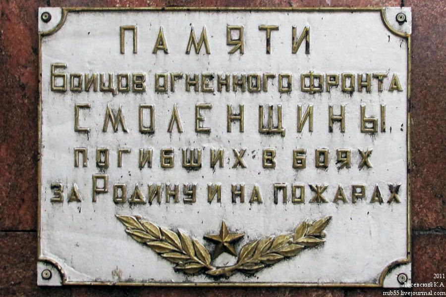 Мы - пожарные - ПМЗ-11 - памятник смоленским пожарным