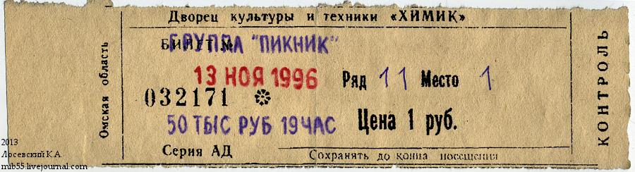 Билет Пикник