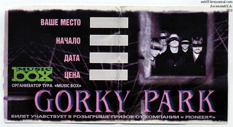 Gorky Park 2