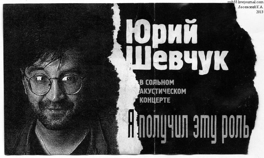 Шевчук 1998 билет 2
