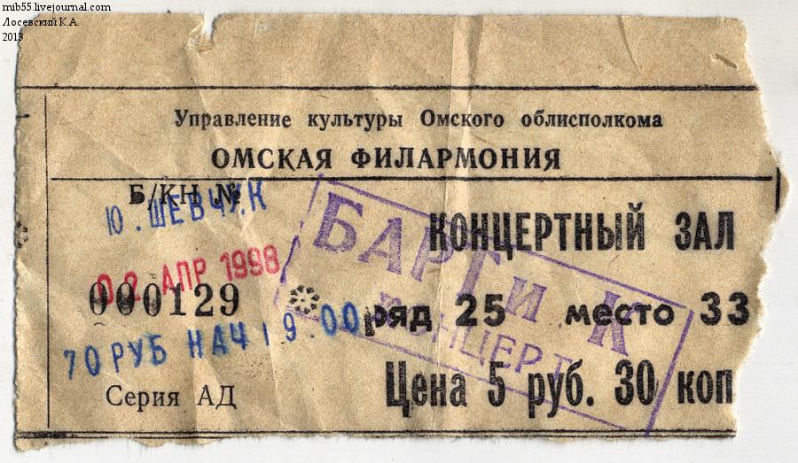 Шевчук 1998 билет