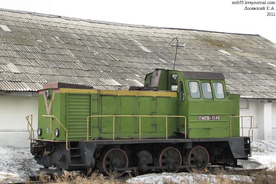 ТГМ23 Исилькуль 1