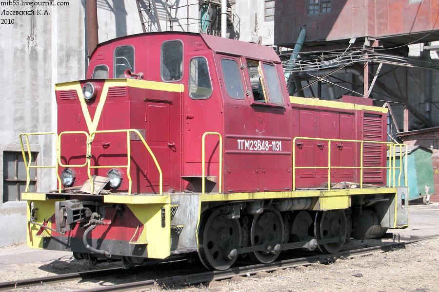 ТГМ23 Х-база