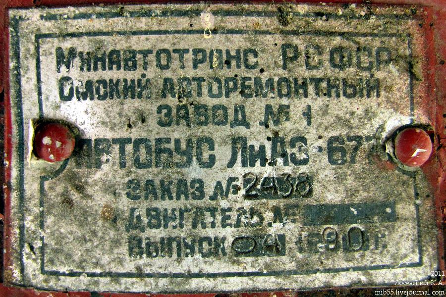 ЛиАЗ-677 ОАРЗ 5