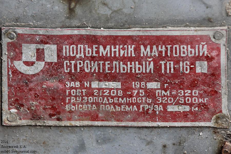 ТП-16 3