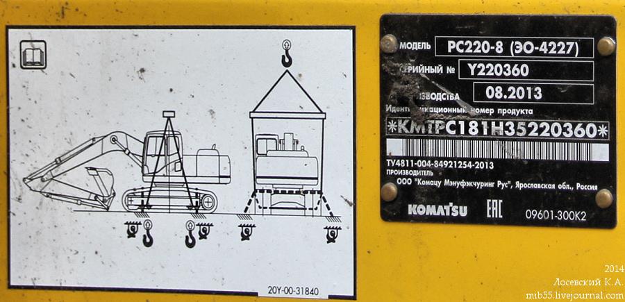 Komatsu PC220 3