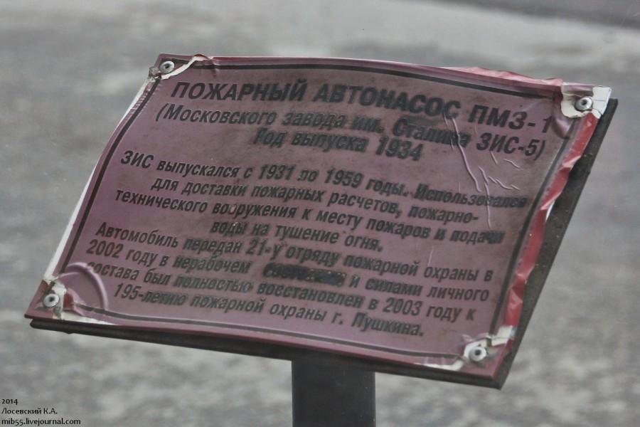 ПМЗ-1 табличка