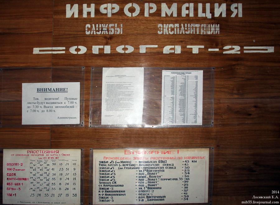 ОПОГАТ-2 стенд