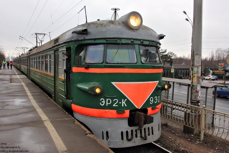 Эр2-930 1