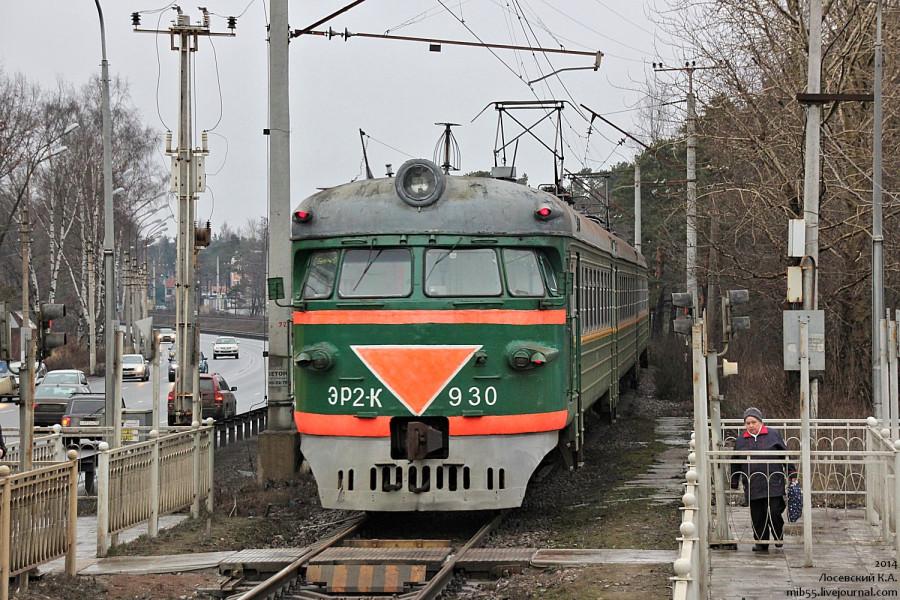 Эр2-930 2