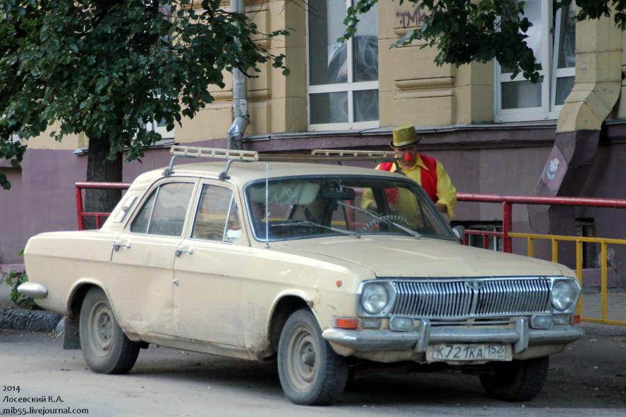 ГАЗ-24 с клоуном
