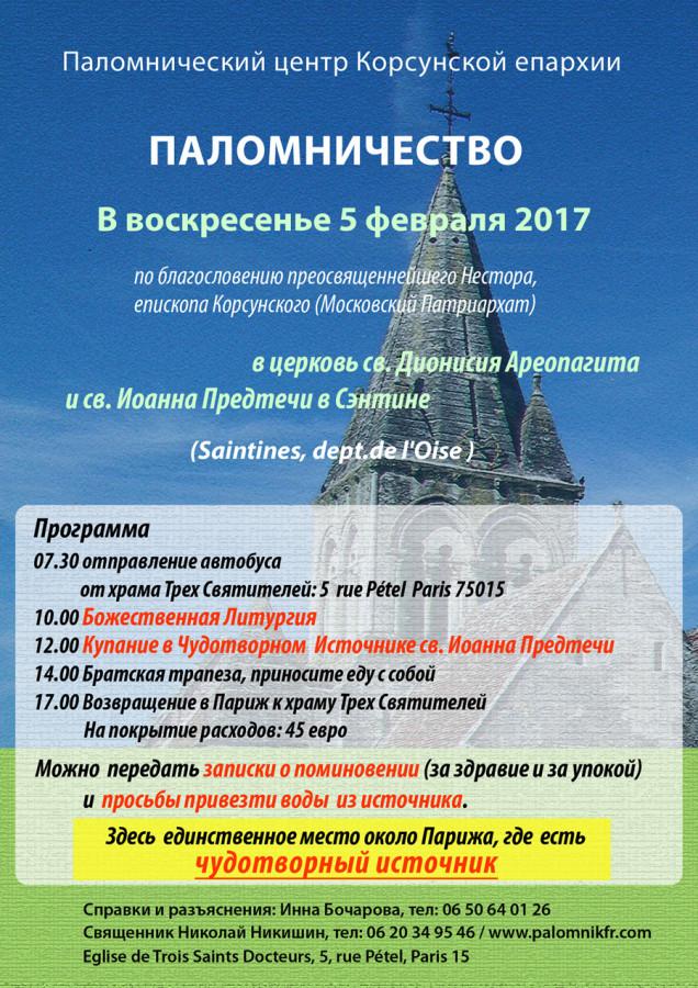 affichesaintines_5fc3a9v2017_ru