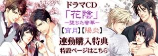 HANAKAGE CD Dorama [ Yoizuki // Kagerou]