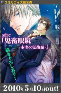"KICHIKU MEGANE Vol 2 : Honda Kenji x Saeki Katsuya (10May""10)"