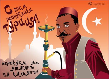 Поздравления с днем рождения мужчине с турецким переводом