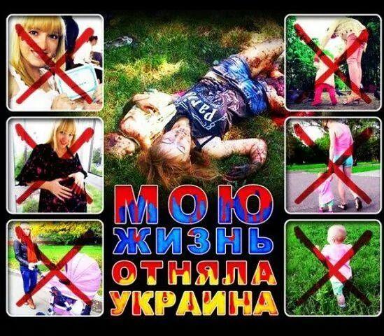 Мою жизнь отняла Украина