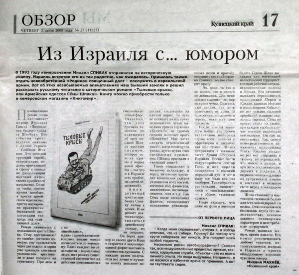 KuznetskiyKrai2008