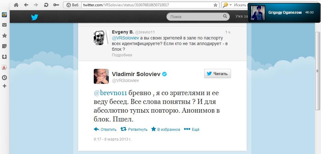 СоловьевСосун02