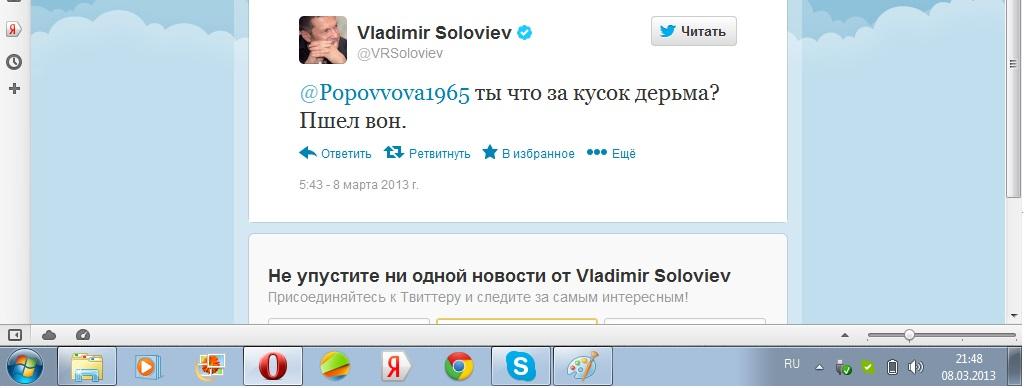 СоловьевСосун06