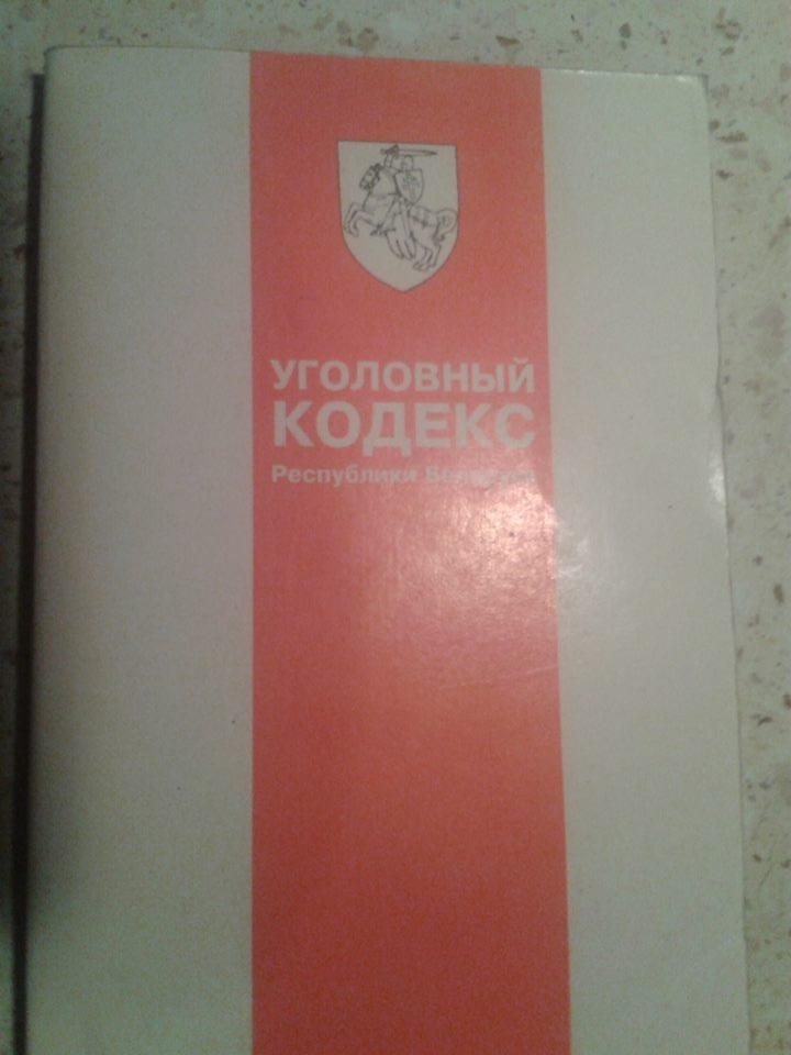 Pahonia-KrymKodeks