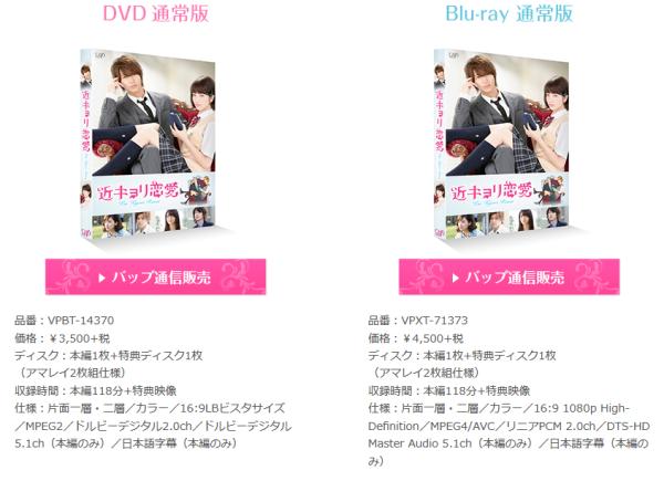Kinkyori renai dvd 2