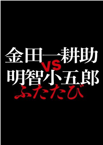 kindaichi futatabi dvd cover
