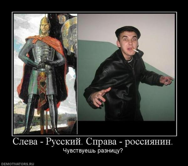 327477_sleva-russkij-sprava-rossiyanin