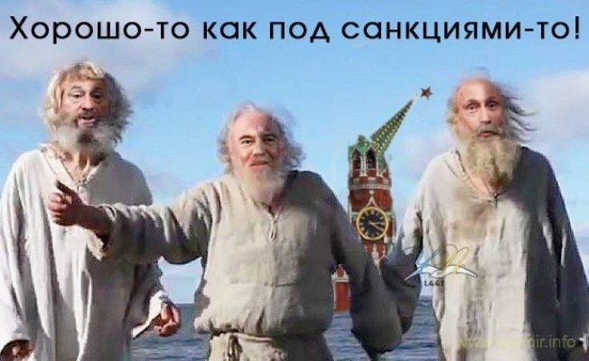 horosho_pod_sankcijmi.jpg