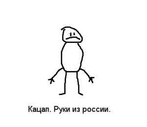 ruki_iz_rossii.png