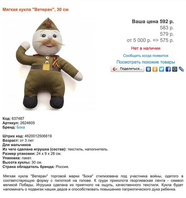 igruska-veteran.jpg