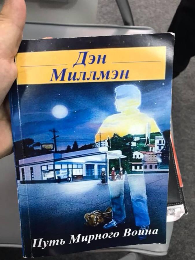 Дэн Миллмэн Путь мирного воина