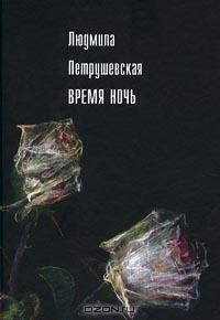 Lyudmila_Petrushevskaya__Vremya_noch