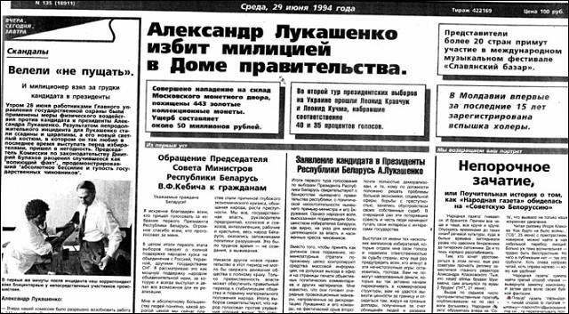 «Утром 28 июня работниками Главного управления государственной охраны были применены меры физического воздействия против кандидата в президенты Александра Лукашенко. Результатом непродолжительного инцидента для Лукашенко стали ссадины и царапины, а его новый костюм, в котором он так любил выступать перед избирателями, пришел в негодность», – писала «Советская Белоруссия».