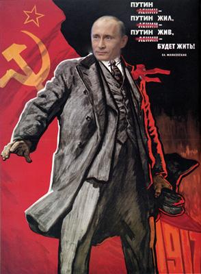 Путин жив