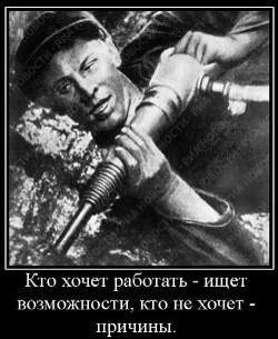 Kto-hochet-rabotat-ischet-vozmozhnosti-kto-ne-hochet-prichinyi
