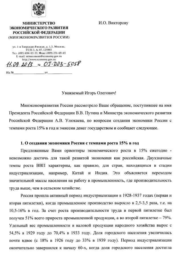 Ответ из Минэкономразвития на письмо в правительство о 15% росте экономики 11сн 2013г-1