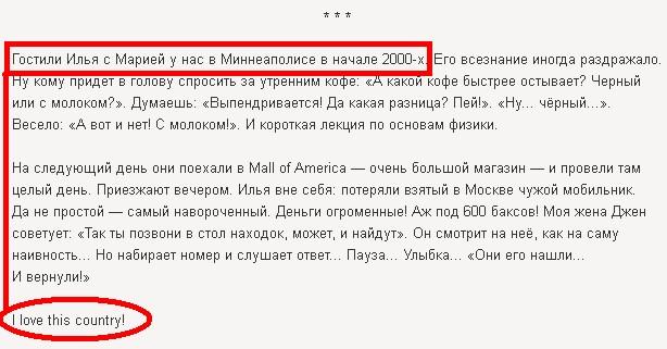 Segalovich_Was_The_Patriot_Of_USA