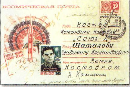космическая+почта