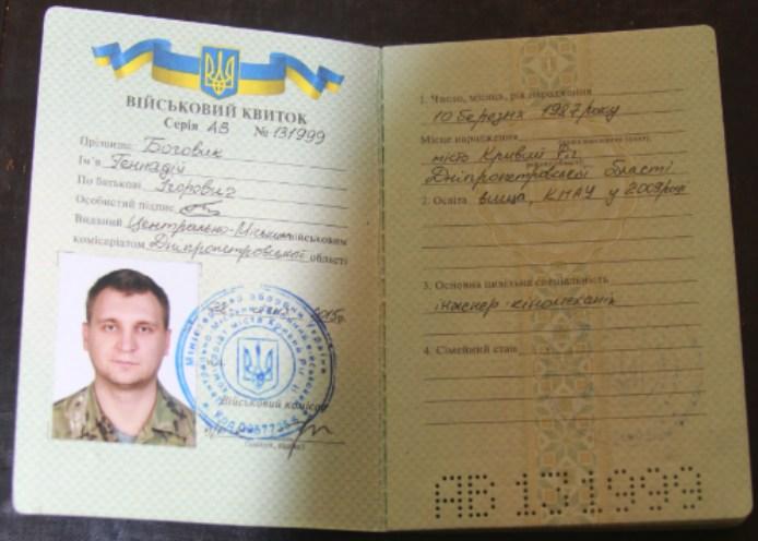 каждой порой, как выглядит белый военный билет украина фото включает