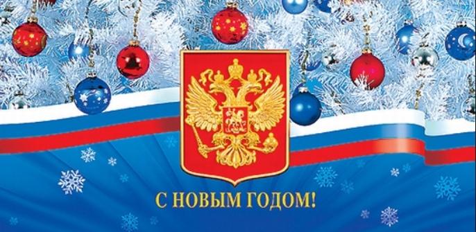 Новый год официальная открытка