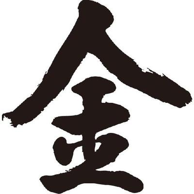 t-time_tl-kanji-ka-kin-kane