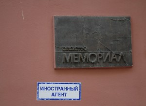 мемериал