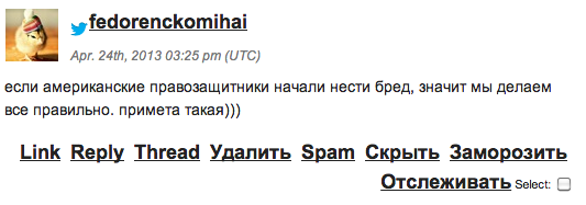 Снимок экрана 2013-05-02 в 12.40.03