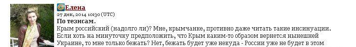 Крымчанка2